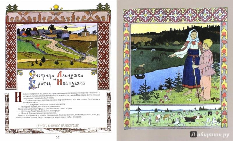 Иллюстрация 1 из 11 для Сказки и былины (в шелке) | Лабиринт - книги. Источник: Лабиринт