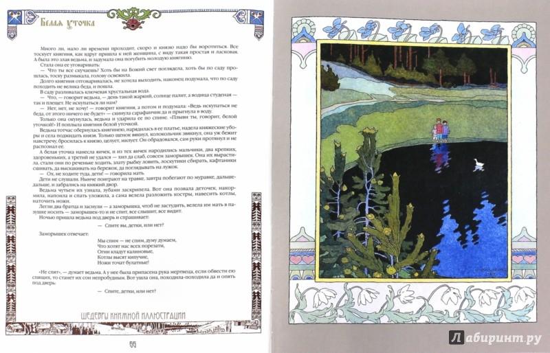 Иллюстрация 1 из 10 для Сказки и былины (футляр) | Лабиринт - книги. Источник: Лабиринт