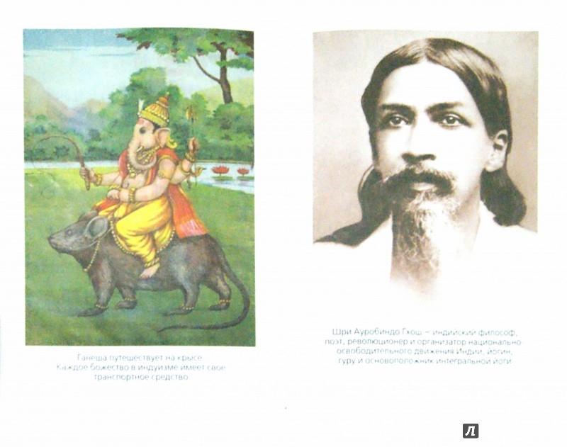 Иллюстрация 1 из 8 для Индия. 33 незабываемые встречи - Ростислав Рыбаков | Лабиринт - книги. Источник: Лабиринт