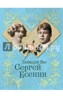 Любящий Вас Сергей Есенин