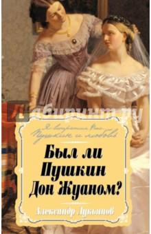 Был ли Пушкин Дон Жуаном? шахмагонов николай фёдорович пушкин в любви и любовной поэзии