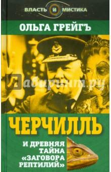 "Черчилль и древняя тайна ""Заговора рептилий"""
