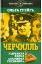 Черчилль и древняя тайна «Заговора рептилий», Грейгъ Ольга Ивановна