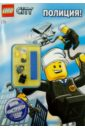 LEGO CITY. Полиция!