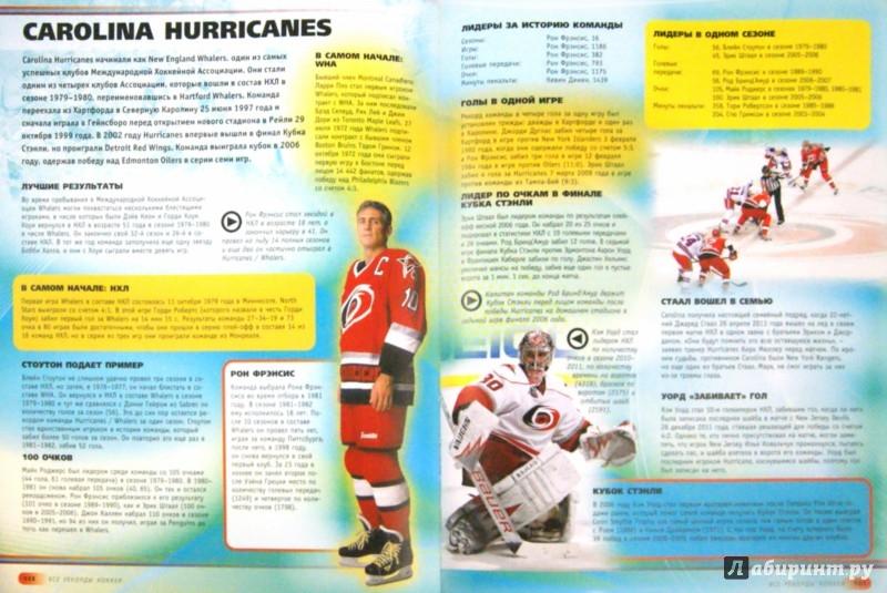 Иллюстрация 1 из 10 для Энциклопедия хоккея - Даймонд, Цвайг | Лабиринт - книги. Источник: Лабиринт