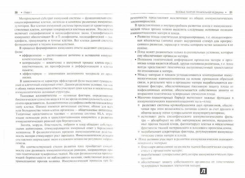 Иллюстрация 1 из 5 для Пропедевтика пренатальной медицины - Манухин, Акуленко, Кузнецов | Лабиринт - книги. Источник: Лабиринт