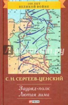 Преображение России. Зауряд-полк. Лютая зима