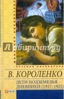 Дети подземелья. Дневники (1917-1921) обвал смута 1917 года глазами русского писателя