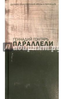 Параллели. Сборник стихотворений, прозы и переводов аудиокниги proffi cd book российские барды классики бардовской песни
