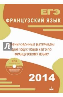 Тренировочные материалы для подготовки к ЕГЭ по французскому языку(+CD)