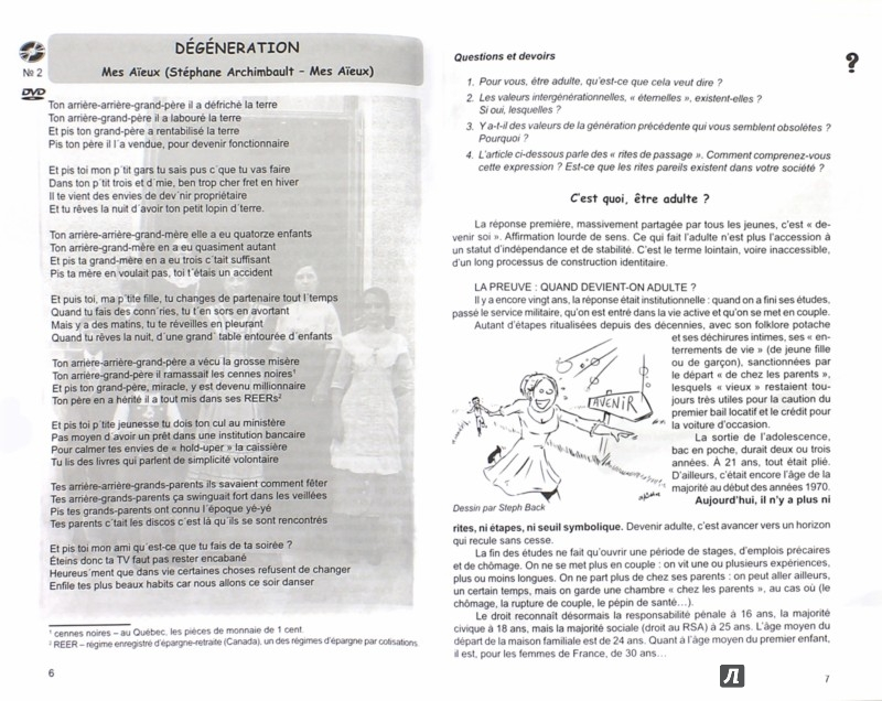 Иллюстрация 1 из 11 для Франция в песнях - 3. Учебное пособие на французском языке (+DVD) - Константин Сергейчев | Лабиринт - книги. Источник: Лабиринт