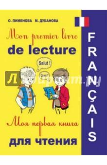 Моя первая книга-раскраска для чтения на французском языке (+CD)