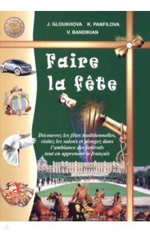Французские праздники - 2. Учебное пособие (+DVD) французские праздники 2 учебное пособие dvd