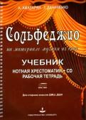 Сольфеджио на материале музыки из опер (+CD)