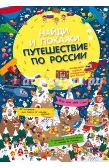 Путешествие по России. Найди и покажи найди и покажи малыш в парке