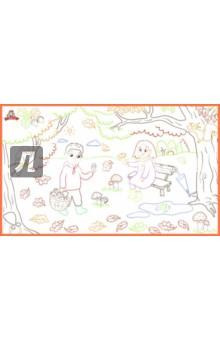 """Раскраска-наклейка настенная """"Времена года. Осень"""""""