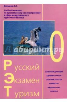 Русский Экзамен Туризм  РЭТ-0. Учебный комплекс по русскому языку как иностранному (+2 CD)