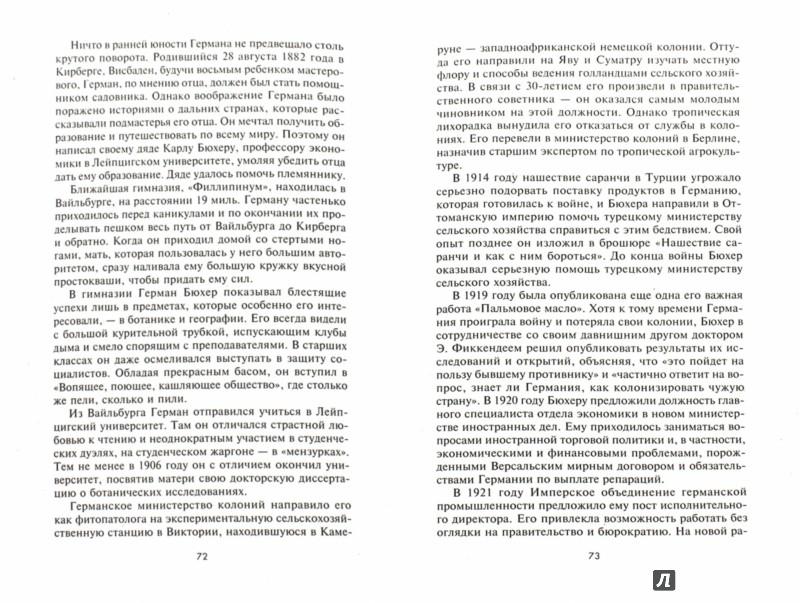 Иллюстрация 1 из 6 для Кровавый контракт. Магнаты и тиран: Круппы, Боши, Сименсы и Третий рейх - Луи Лохнер | Лабиринт - книги. Источник: Лабиринт