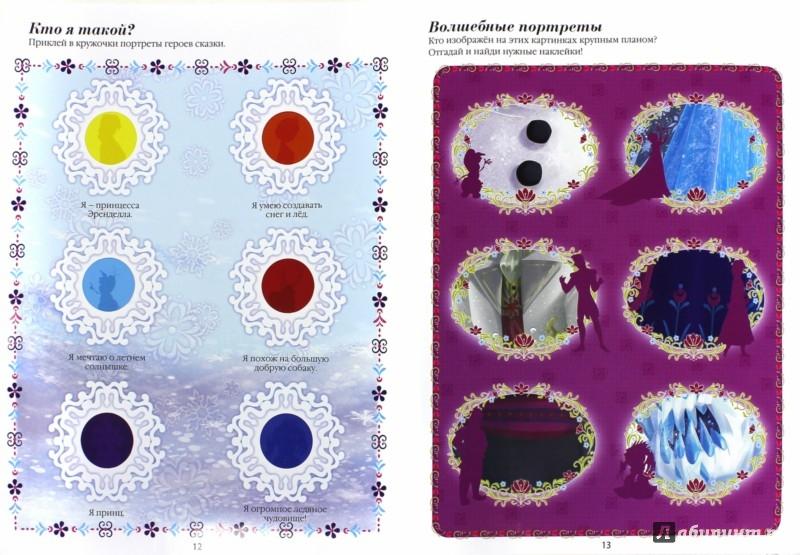 Иллюстрация 1 из 15 для Холодное сердце. В снежном вихре. Развивающая книжка с многоразовыми наклейками | Лабиринт - книги. Источник: Лабиринт