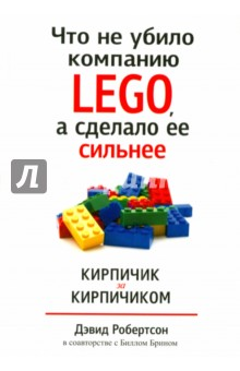 Что не убило компанию LEGO, а сделало её сильнее
