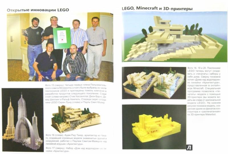 Иллюстрация 1 из 12 для Что не убило компанию LEGO, а сделало её сильнее - Робертсон, Брин | Лабиринт - книги. Источник: Лабиринт