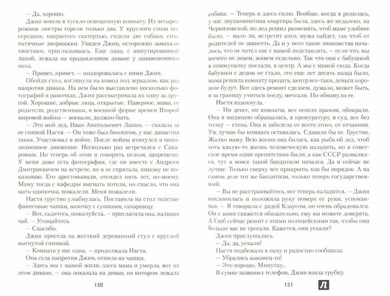 Иллюстрация 1 из 19 для Мышеловка для полковника - Михель Гавен | Лабиринт - книги. Источник: Лабиринт