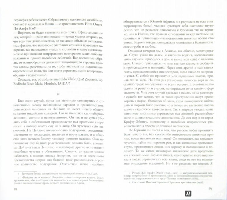 Иллюстрация 1 из 7 для Исповедь. Том 2 - Алистер Кроули | Лабиринт - книги. Источник: Лабиринт