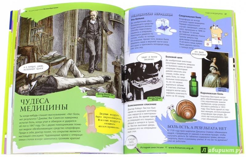 Иллюстрация 1 из 10 для Великая Британия. Все, о чем ты хочешь знать - Скотт, Риз | Лабиринт - книги. Источник: Лабиринт