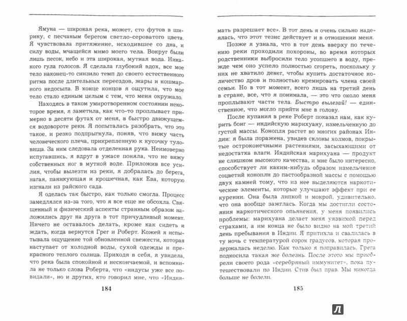 Иллюстрация 1 из 22 для Червивое яблоко. Моя жизнь со Стивом Джобсом - Крисанн Бреннан | Лабиринт - книги. Источник: Лабиринт