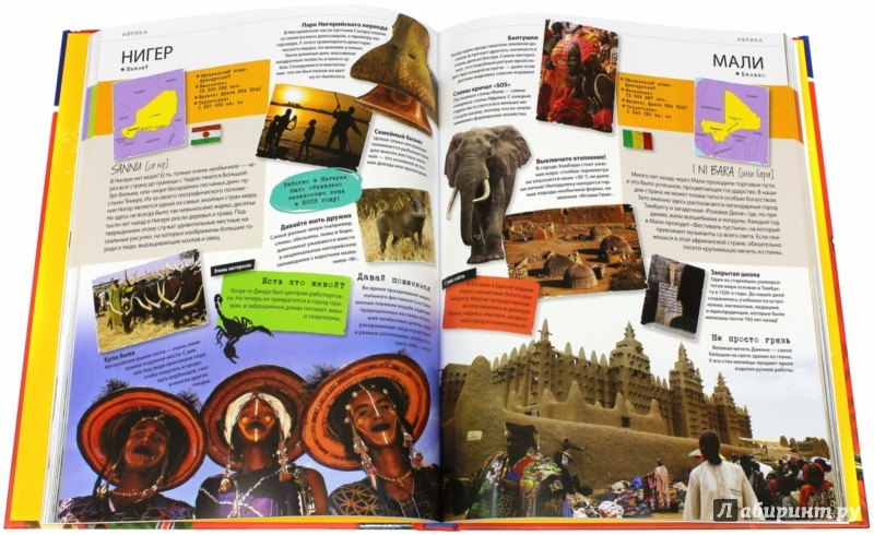 Иллюстрация 1 из 31 для Книга путешествий. Большая подарочная книга для детей - Прайс, Дюбуа, Хилден | Лабиринт - книги. Источник: Лабиринт