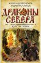 Крест и порох, Прозоров Александр Дмитриевич,Посняков Андрей Анатольевич