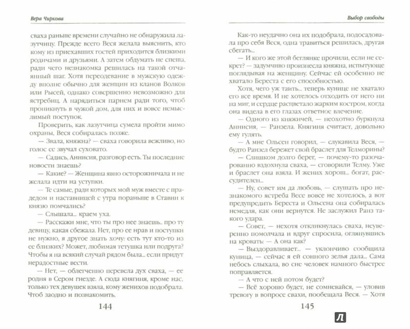 Иллюстрация 1 из 16 для Княжна из клана Куницы. Книга 3. Выбор свободы - Вера Чиркова | Лабиринт - книги. Источник: Лабиринт