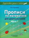 Прописи по математике для дошкольников. Часть 1. Цифры от 1 до 10