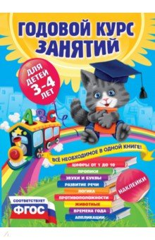 Годовой курс занятий. Для детей 3-4 лет (с наклейками). ФГОС