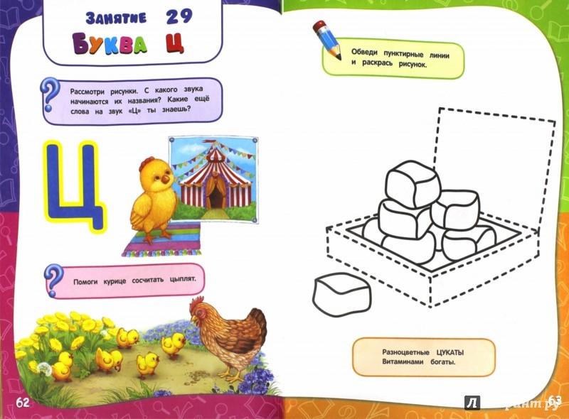Иллюстрация 2 из 62 для Годовой курс занятий. Для детей 3-4 лет (с наклейками). ФГОС - Далидович, Мазаник, Лазарь | Лабиринт - книги. Источник: Лабиринт