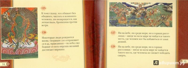 Иллюстрация 1 из 22 для Путь Будды. Священная Дхаммапада с иллюстрациями из Музея Рубина (Нью-Йорк) | Лабиринт - книги. Источник: Лабиринт