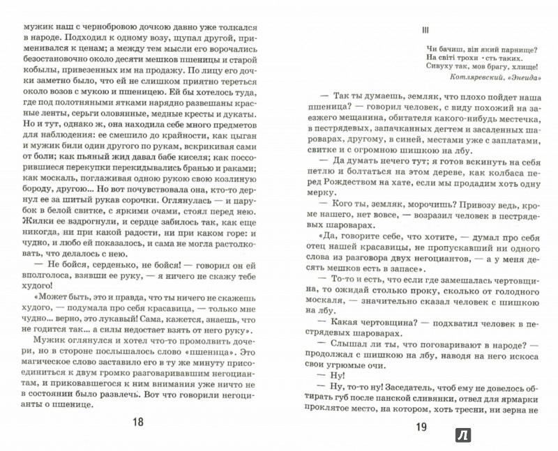 Иллюстрация 1 из 23 для Вечера на хуторе близ Диканьки - Николай Гоголь | Лабиринт - книги. Источник: Лабиринт