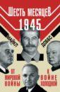 Доббс Майкл Шесть месяцев 1945 г. От Мировой войны к войне холодной не указано иосиф сталин от второй мировой до холодной войны 1939 1953