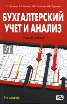 Бухгалтерский учет и анализ (Учебное пособие)