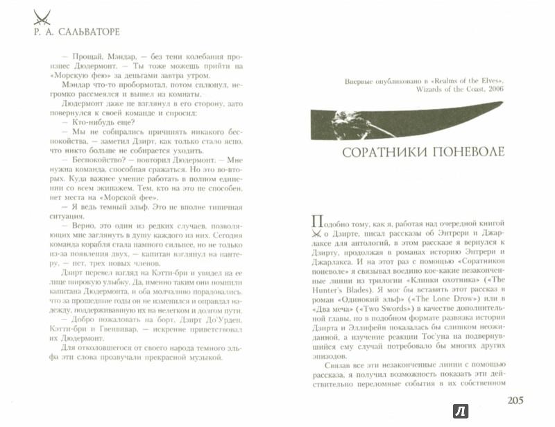 Иллюстрация 1 из 18 для Забытые легенды - Роберт Сальваторе | Лабиринт - книги. Источник: Лабиринт