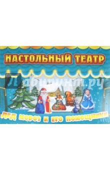 Дед Мороз и его помощники