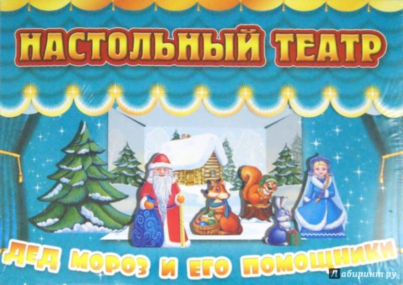 Иллюстрация 1 из 4 для Дед Мороз и его помощники | Лабиринт - игрушки. Источник: Лабиринт
