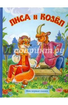 Лиса и козел