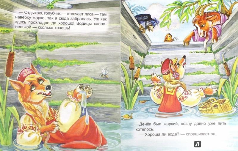 Иллюстрация 1 из 15 для Лиса и козел | Лабиринт - книги. Источник: Лабиринт