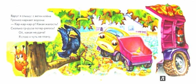 Иллюстрация 1 из 11 для Грузовичок - С. Зайцева | Лабиринт - книги. Источник: Лабиринт