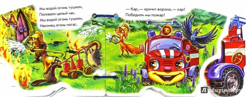 Иллюстрация 1 из 24 для Пожарная машина - Ирина Солнышко | Лабиринт - книги. Источник: Лабиринт