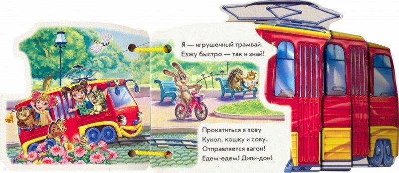 Иллюстрация 1 из 11 для Трамвайчик - С. Зайцева   Лабиринт - книги. Источник: Лабиринт