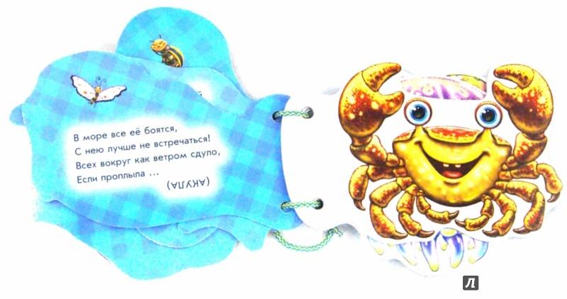 Иллюстрация 1 из 16 для В море - Ирина Солнышко | Лабиринт - книги. Источник: Лабиринт