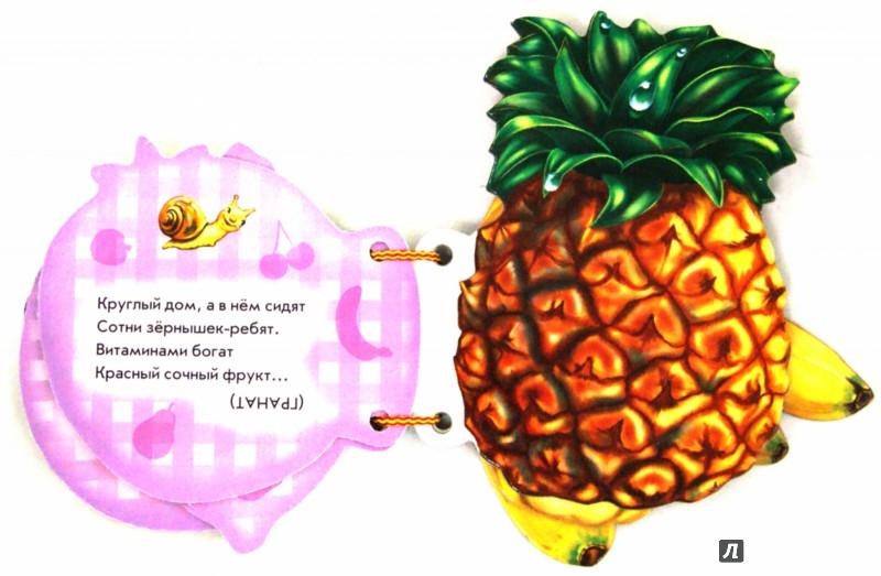 Иллюстрация 1 из 25 для Тропические фрукты - Ирина Солнышко | Лабиринт - книги. Источник: Лабиринт