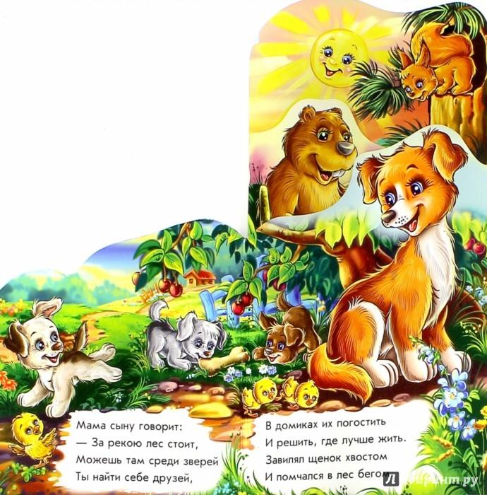 Иллюстрация 1 из 8 для Самый лучший - Е. Тищенко | Лабиринт - книги. Источник: Лабиринт